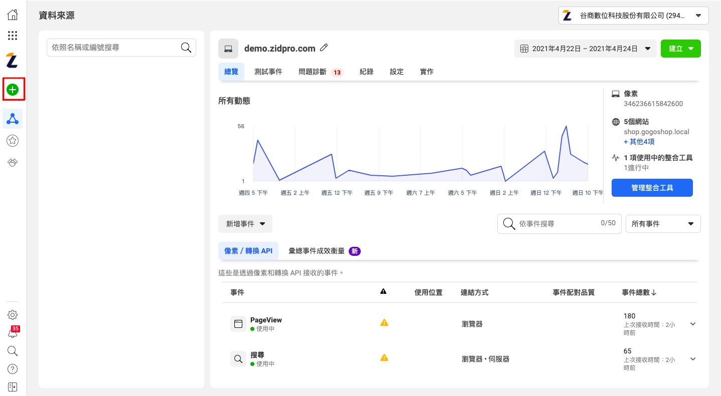 Facebook事件管理工具-新增連結資料來源