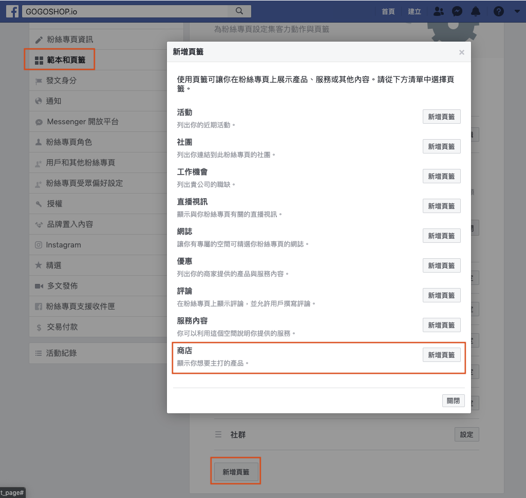 在 Facebook 粉絲專頁新增商店頁籤