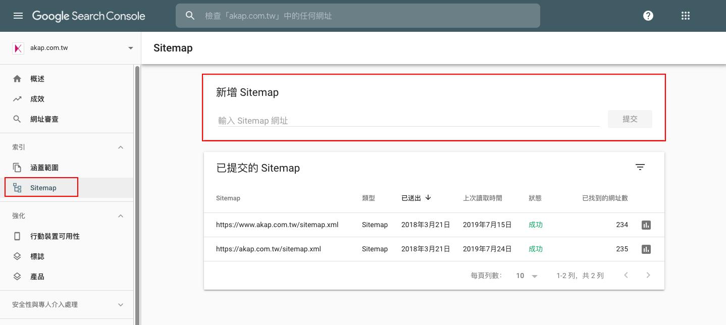 新增Sitemap.xml網址到Google網站管理員後台