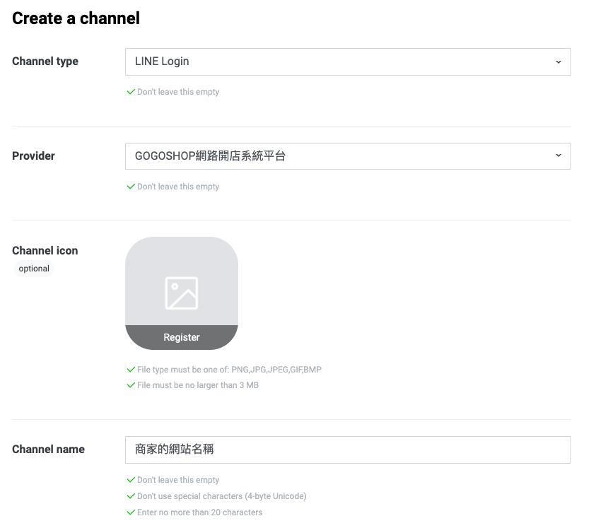 新增 LINE Login Channel