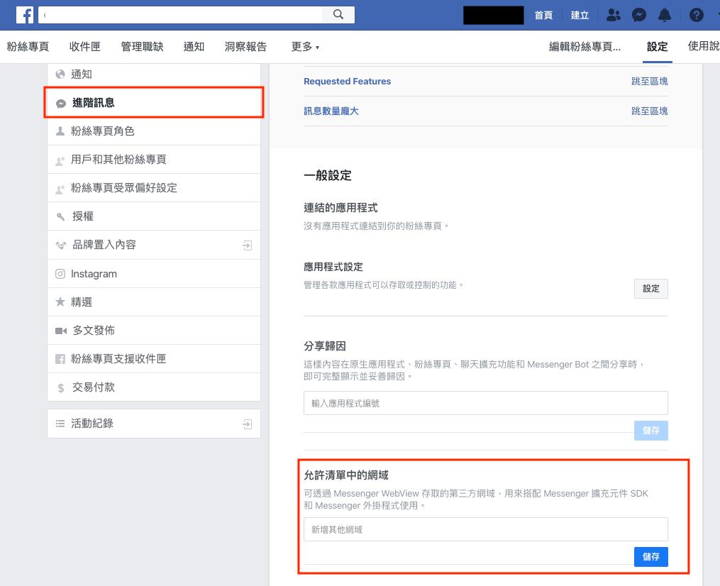 Facebook 粉絲專頁設定允許清單中的網域