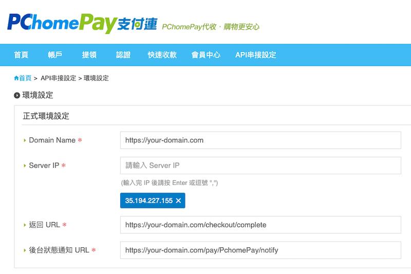 提供PChomePay支付連環境設定