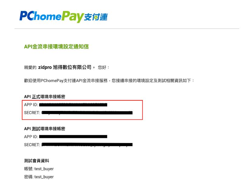 查詢PChomePay支付連介接資訊
