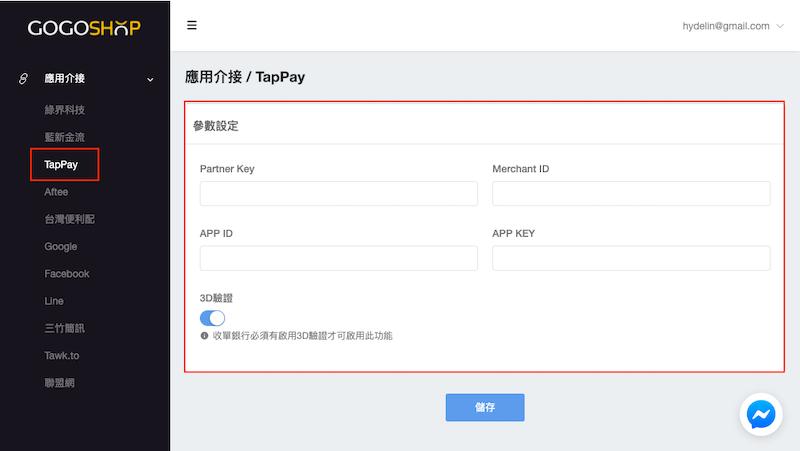複製TayPay介接參數值到管理後台